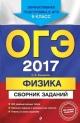 ОГЭ-2017 Физика 9 кл. Сборник заданий